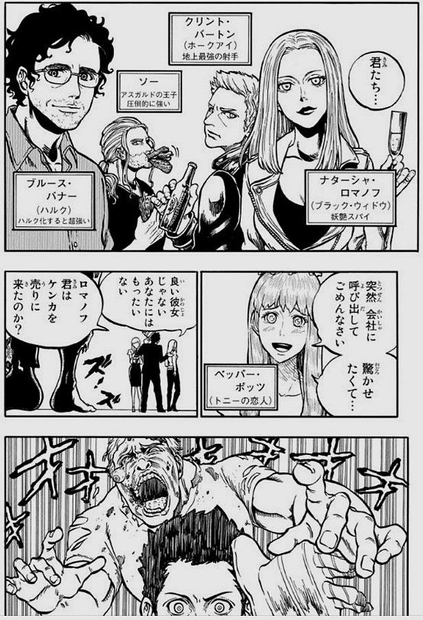 iron man manga 2