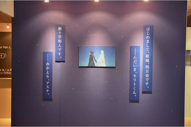 Sword-Art-Online-anime-Exhibition-The-Seed-2