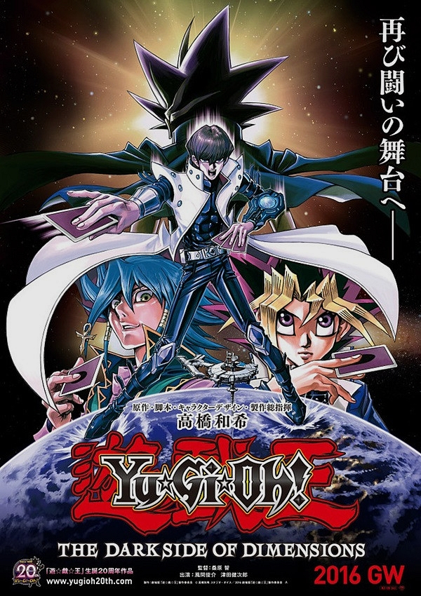 yugioh darkside of dimensions poster