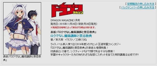 Dragon Magazine, Full Metal Panic Planlarını Duyurdu