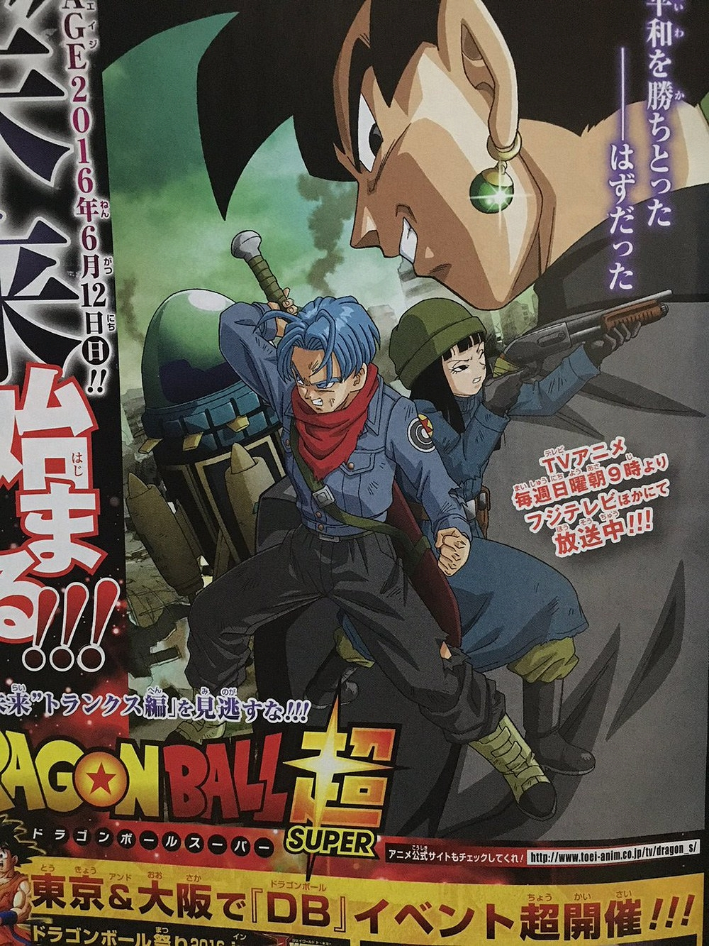 Dragon-Ball-Supers-Future-Trunks-Arc