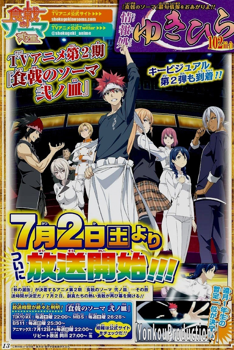 Shokugeki-no-Souma-Season-2-Air-Date,