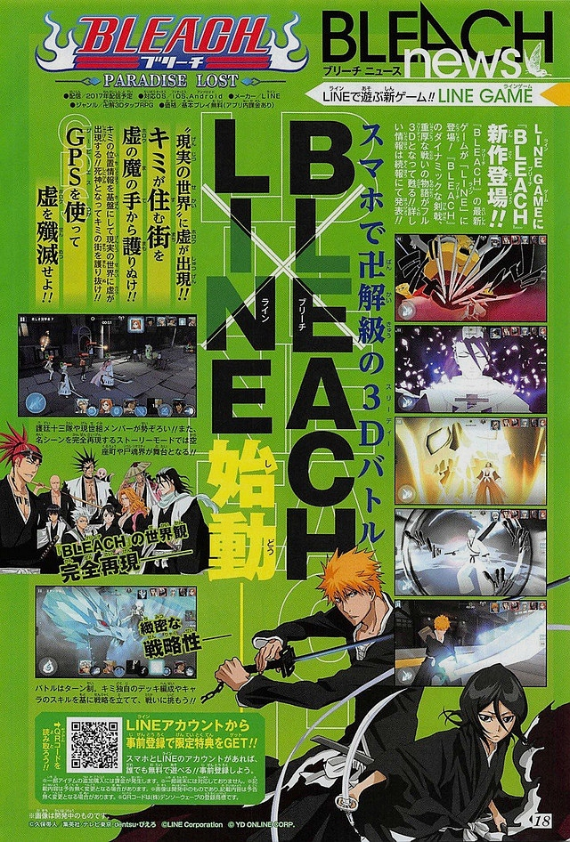 Bleach: Paradise Lost